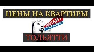 Сколько стоит квартира в Тольятти? Однокомнатная 26.01.2016(, 2016-01-27T04:30:01.000Z)