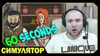 ч.2 Да я просто бессмертен :D - 60 Seconds