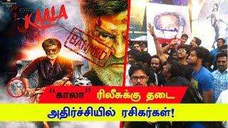 KAALA Release in Problem Fans Shocked | Rajinikanth | PA.Ranjith