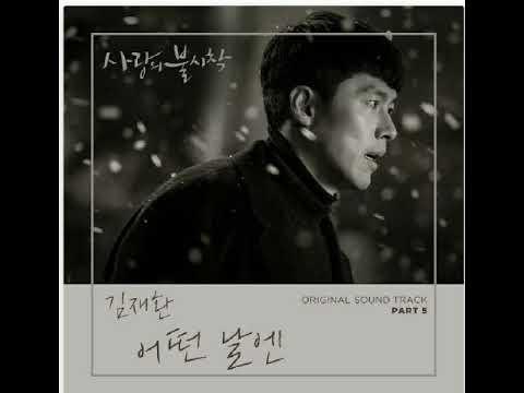 Kim Jae Hwan (김재환) - Someday (어떤 날엔)(Crash Landing On You OST)