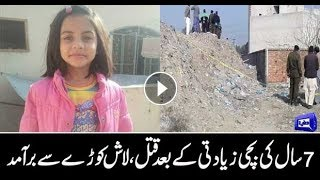 Kasur Zainab Kidnap & Murder Full Video