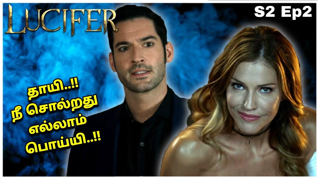 Download Lucifer series season 2 episode 2 explained in Tamil   Lucifer series Tamil review   Gms VoTe தமிழ்