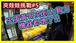 (夾娃娃挑戰)#5在韓國遇到夾娃娃高手?!數碼寶貝小火龍超酷!!夾蛋黃哥夾到太夠力機器都壞了?!-yooyo tv