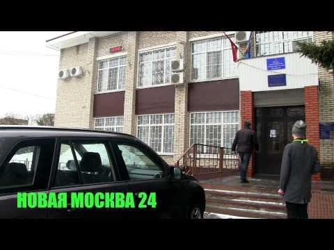 Хамло из Администрации Поселения Вороновское - НОВАЯ МОСКВА ТВ