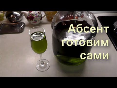 Рецепт настоящего абсента. Экстрактор Сокслета!