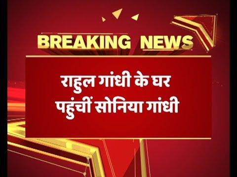 Sonia Gandhi Arrives At Rahul Gandhi's Residence As CM Names Get Finalized | ABP News
