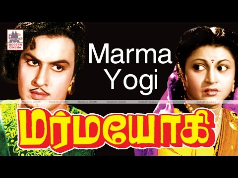 Marmayogi  Full Tamil Movie |   M G R | M  N  Nambiar | S  A