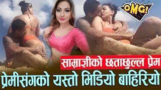 साम्राज्ञीको यस्तो भिडियो बाहिरियो-प्रेमीसंगको छताछुल्ल प्रेम | Samragyee R L Shah | Aaha TV