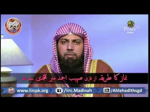 Namaz Ka Tariqa By Qari Sohaib Ahmad Meer Mohammadi