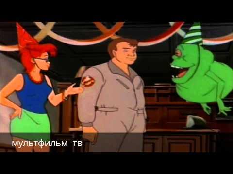 Охотники за привидениями мультфильм сериал смотреть