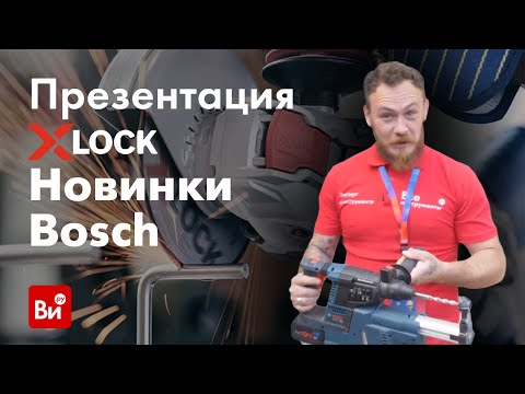 Bosch X-Lock. Презентация в Москве. Новинки Bosch