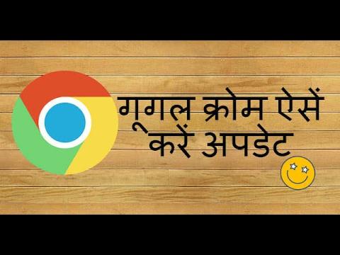 गूगल क्रोम को