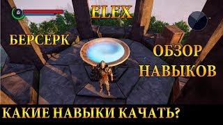 ELEX / КАКИЕ НАВЫКИ КАЧАТЬ ИГРАЯ ЗА БЕРСЕРКА? ОБЗОР НАВЫКОВ