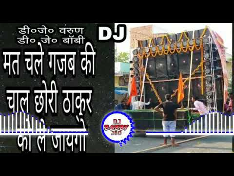 Thakur Ko Le Jaygo    Thakur Song 2k18    Hard Kick Bass Mix