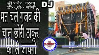 Thakur Ko Le Jaygo    Thakur Song 2k18    Hard Kick Bass Mix