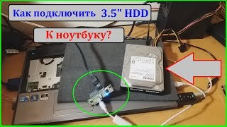 Як підключити HDD з комп'ютера до ноутбука. Спосіб за 10 хвилин ''на коліні''