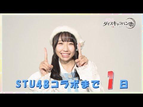 【ダイスキ!】STU48コラボ開催まであと1日! STU48薮下楓 / AKB48[公式]