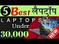 Top 5 Latest UNIQUE Laptops - Best LAPTOP Under 30000 | सबसे सस्ता लैपटॉप खरीदने की जानकारी  لاب توب