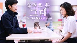 You Who Come to Chula (쭐라로 온 그대 - นิสิตตัวร้ายกับนายต่างดาว) EP02