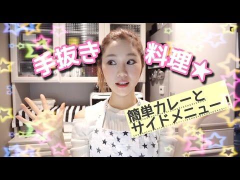 【料理動画】~ただ料理をしている動画~手抜きCooking★
