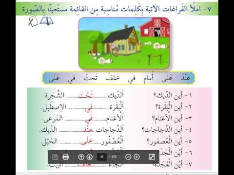 7sınıf Arapça Ders Kitabı Anlatımı 33syf Youtube