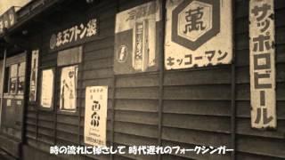 慎んで高田渡さんの御冥福をお祈り致します。 作詞 作曲 歌 ヤシさん by...