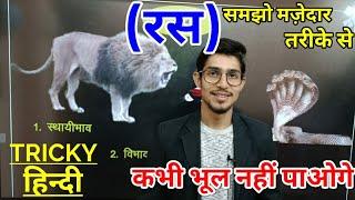 ras in hindi || HINDI TRICK || MOHIT SHUKLA HINDI || HINDI GRAMMAR CLASS