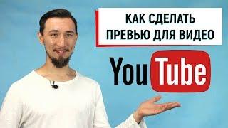 Как сделать превью для YouTube видео?