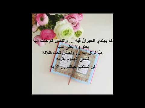 Maher Zain - Huwa AlQuran KARAOKÉ