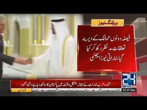 UAE Announced 3 Billion Aid For Pakistan | 24 News HD