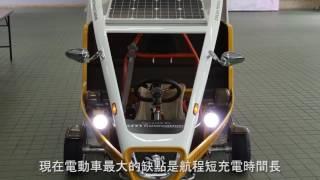 中學生微電影創作比賽紀錄片組別季軍-太陽能電動車