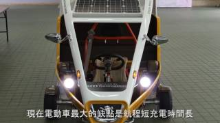 Publication Date: 2016-05-12 | Video Title: 中學生微電影創作比賽紀錄片組別季軍-太陽能電動車