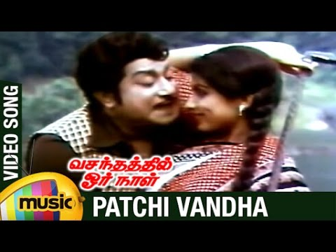 Vasanthathil Oru Naal Tamil Movie Songs | Patchi Vandha Video Song | Sivaji Ganesan | Sripriya | MSV