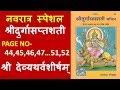 ॐ ॥ श्री देव्यथर्वशीर्षम् ॥ shri devi atharv shirsham devi atharvashirsha full mantra mp3