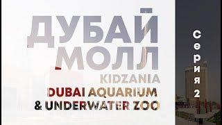 Дубай Молл. Океанариум (Dubai Aquarium & Underwater Zoo). Кидзания(KidZania)(Дубай Молл – самый крупный торгово-развлекательный центр в Мире. 1200 магазинов.Подводный зоопарк, где Вы..., 2015-12-03T18:57:14.000Z)