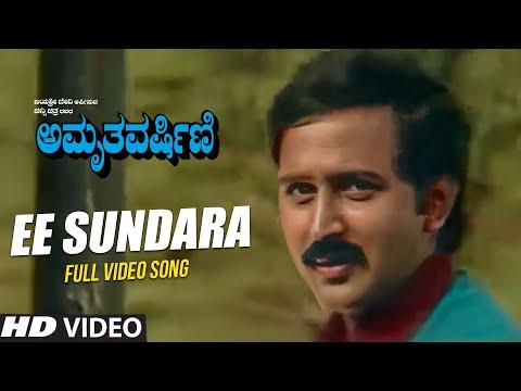 Kannada Old Songs | Ee Sundara | Amrutha Varshini Kannada Movie Songs
