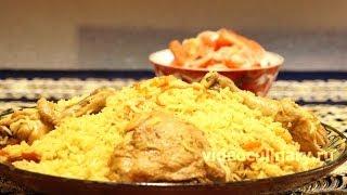 Плов с курицей (Товук палов) - Рецепт Бабушки Эммы