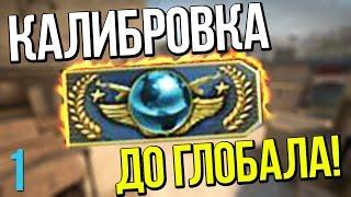 видео Что такое калибровка