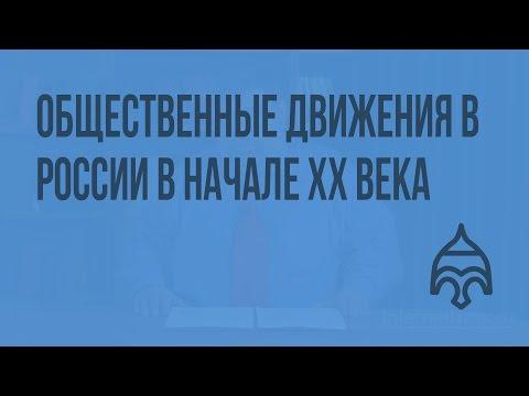 Общественные движения в России в начале XX века. Видеоурок по истории России 11 класс