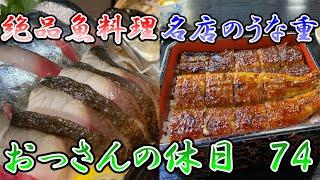 【酒・魚・うなぎ】冴えないおっさんの休日74【名古屋】
