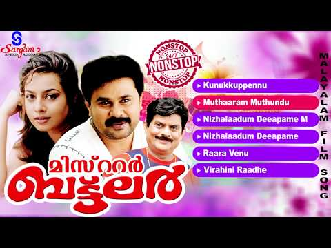 Mister Butler | Malayalam Movie Songs | Dileep Hit Movie | Non Stop Malayalam Songs 2017