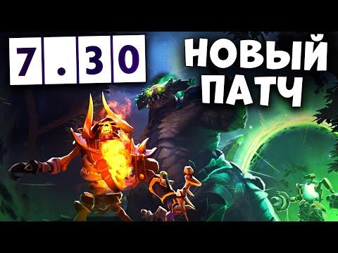 Новый ПАТЧ 7.30 🔥 Полный ОБЗОР и ИМБА герои PATCH 7.30 Dota 2