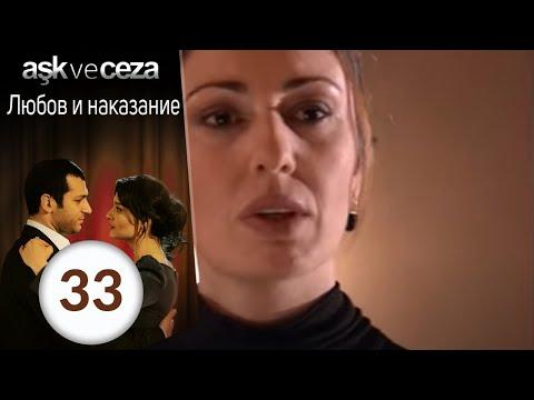 Любовь и наказание серия 33 mp4