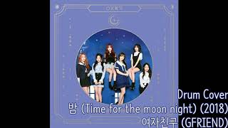 밤 (Time for the moon night) - 여자친구 (GFRIEND) 가상 드럼 커버 Virtua…