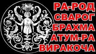 СЛАВЯНСКИЙ АРТЕФАКТ !!!! ДРЕВНЕЕ ТАЙНОЕ ИЗОБРАЖЕНИЕ СВАРОГА, ОБЛАДАЮЩЕЕ МИСТИЧЕСКИМ МОГУЩЕСТВОМ.