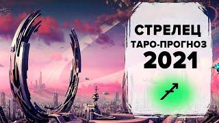 СТРЕЛЕЦ ♐ 2021  Таро-прогноз | Любовь, Карьера, Деньги, Здоровье - все сферы