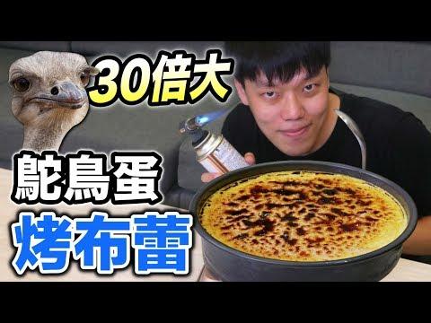 【狠愛演】30倍大!鴕鳥蛋烤布蕾『味道驚為天人!』