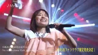 「Ai Kawashima 15 anniversary~BIRTH~」 今年デビュー15周年を迎えた川...