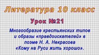 Литература 10 класс (Урок№21 - Многообразие крестьянских типов в поэме «Кому на Руси жить хорошо»)