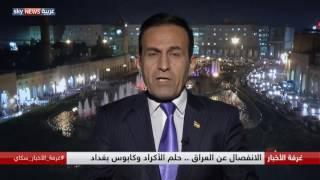 الانفصال عن العراق .. حلم الأكراد وكابوس بغداد